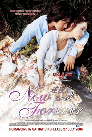 Now And Forever – Alica McKenna Johnson